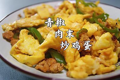 青椒肉末炒鸡蛋/超香超下饭,能吃3碗饭那种