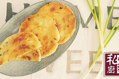 小羽私厨之葱油饼