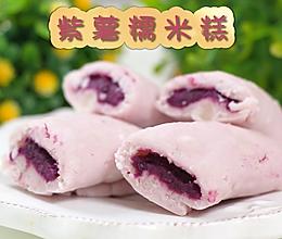 紫薯糯米糕,香香糯糯的美味的做法