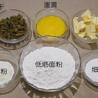 葡萄奶酥(超酥香的饼干)的做法 步骤1