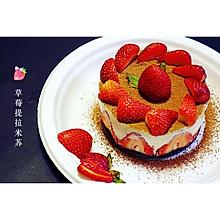 草莓提拉米苏(硬身版)