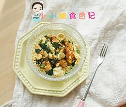 10个月以上辅食菠菜肉松炒蛋的做法