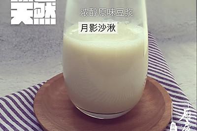 浓醇原味豆浆(豆浆机)