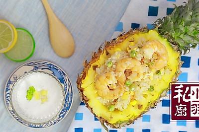 泰式菠萝饭,我就要被你宠溺。