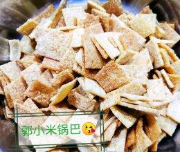 快手零食→小米锅巴的做法