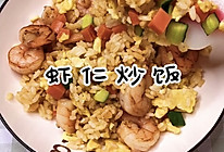 #营养小食光#粒粒饱满的虾仁蛋炒饭的做法