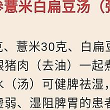 党参薏米白扁豆粥(电饭锅版)