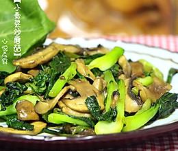 小青菜炒蘑菇的做法