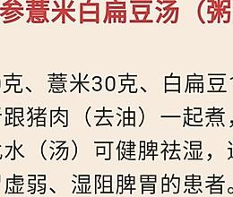 党参薏米白扁豆粥(电饭锅版)的做法