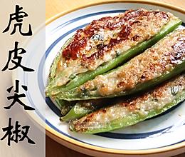 【广东家常菜】虎皮尖椒里面没有虎皮,正如老婆饼里面没有老婆的做法