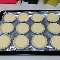 多味蛋挞的做法图解10