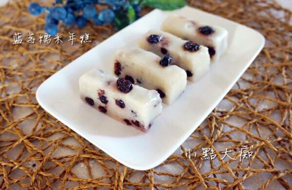 蓝莓奶香糯米年糕