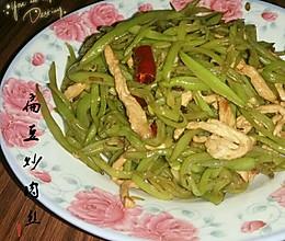 扁豆丝炒肉的做法