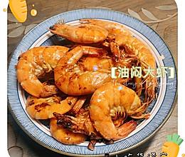 #豆果10周年生日快乐#油闷大虾的做法