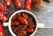 红烧羊肉#盛年锦食.忆年味#的做法