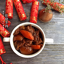 红烧羊肉#盛年锦食.忆年味#