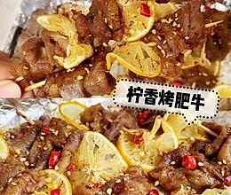 #我们约饭吧#香辣柠檬烤肥牛的做法