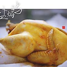 盐焗鸡#我的品道美食#