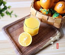香梨橙汁的做法