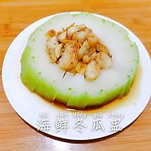 #鲜甜健康#海鲜冬瓜盅