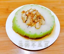 #鲜甜健康#海鲜冬瓜盅的做法