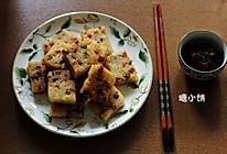 【腊味萝卜糕】经典广式茶点的做法