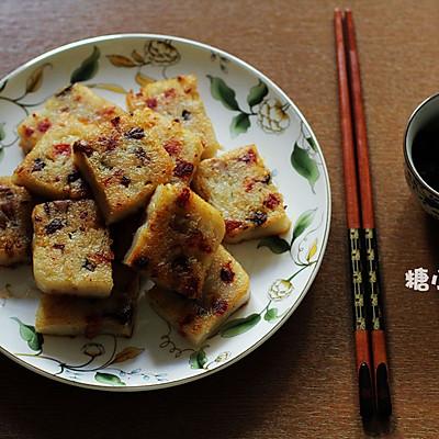 【腊味萝卜糕】经典广式茶点