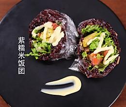 出游必备简餐—紫糯米饭团的做法