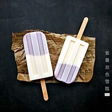 紫薯双色雪糕#炎夏消暑就吃「它」#
