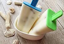 #青春食堂##小熊酸奶机#酸奶棒冰的做法