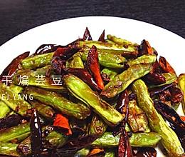 干煸芸豆的做法
