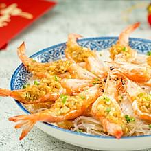 蒜蓉粉丝蒸虾——花开富贵虾