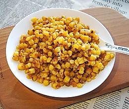 奶香玉米粒#特色菜#的做法