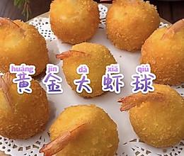 #全电厨王料理挑战赛热力开战!#黄金凤尾大虾球的做法