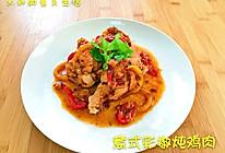 意式彩椒炖鸡肉的做法