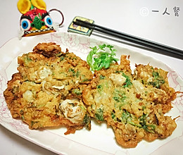 潮汕风味小吃【蚝烙】蚵仔煎的做法