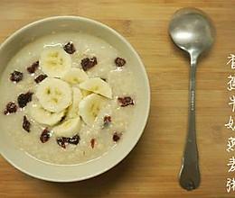 超级简单版香蕉牛奶燕麦粥的做法