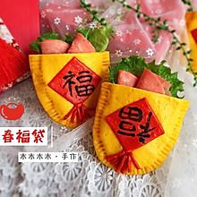 新春福袋之口袋馍#年味十足的中式面点#