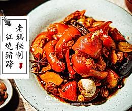 #下饭红烧菜#红烧猪蹄儿-富含胶原蛋白的做法