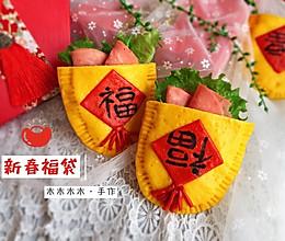 新春福袋之口袋馍#年味十足的中式面点#的做法