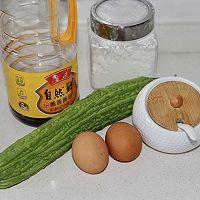 苦瓜蛋花汤的做法图解1