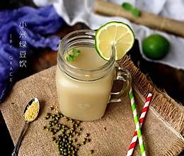 【瘦身解暑】小米绿豆饮的做法