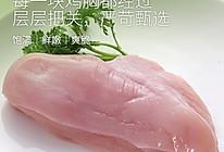 鸡胸肉的做法