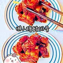 #太太乐鲜鸡汁玩转健康快手菜#懒人糖醋排骨