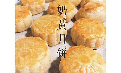 不甜腻!-深夜奶黄月饼(自制吉士粉,无模具也可以做!)的做法