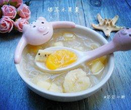 冬季暖身菜~银耳水果羹的做法
