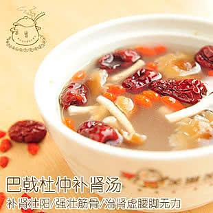 巴戟杜仲炖排骨汤的做法