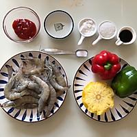 免油炸 | 高颜值减脂餐 | 菠萝咕咾虾 |的做法图解1