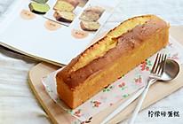 完美磅蛋糕攻略——柠檬磅蛋糕的做法