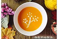 南瓜奶油浓汤—简单易做又好吃的做法